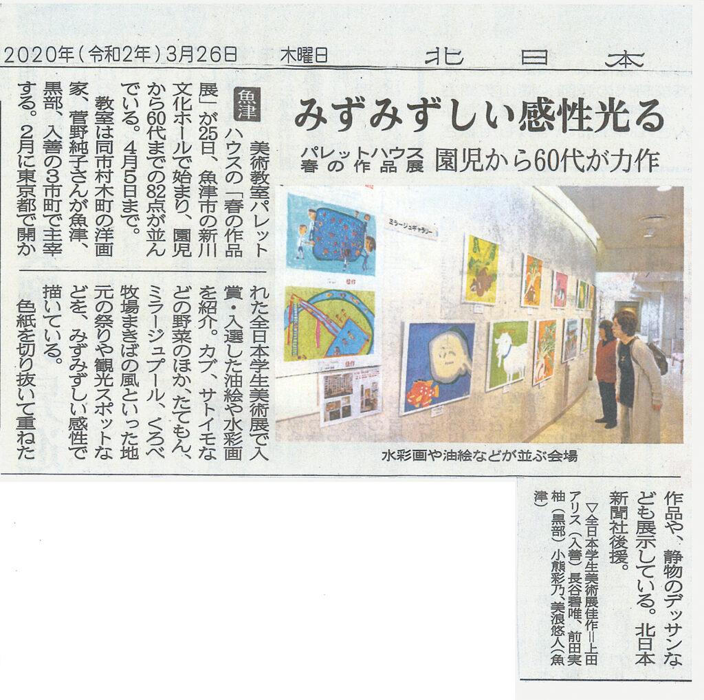 パレットハウス 2020年 春の作品展 新川文化ホール