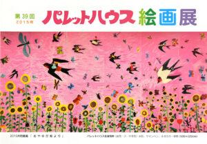 第39回パレットハウス絵画展(2015年) 共同壁画「親指ひめ」