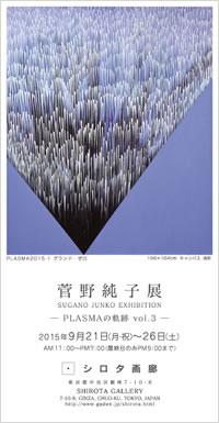2015年 菅野純子展開催 シロタ画廊