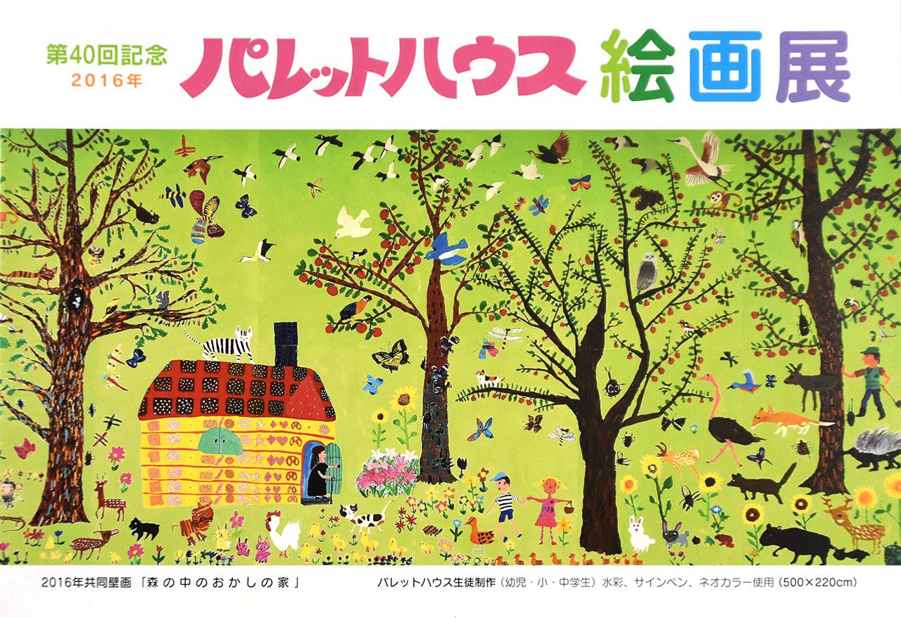 第40回パレットハウス絵画展(2016年) 共同壁画「お菓子の家」