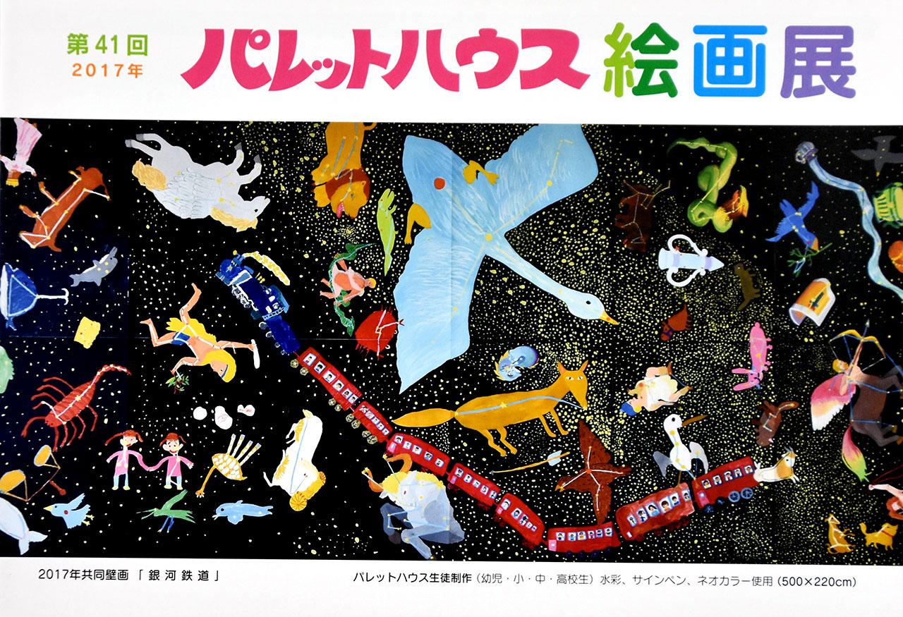 第41回パレットハウス絵画展(2017年) 共同壁画「銀河鉄道」
