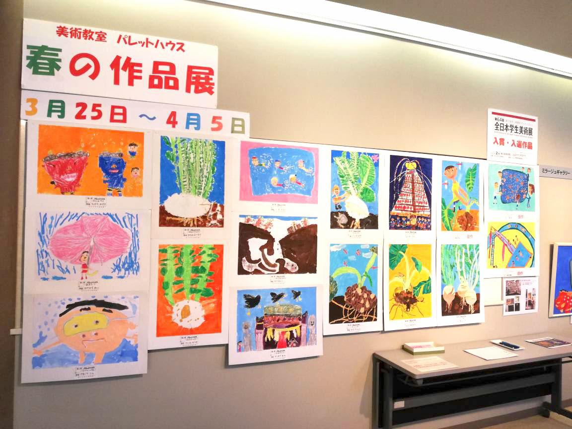 パレットハウス 春の作品展 新川文化ホール