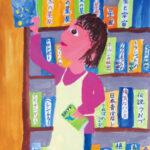 「図書館の人」 高瀬 那歩(寺家小5年)  ●第7回 国際ソロプチミスト「夢を生きる」アートコンテスト・優秀賞