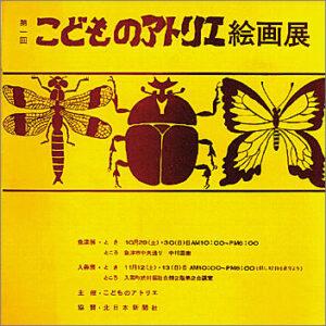 第1回パレットハウス絵画展(1977年)
