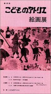 第2回パレットハウス絵画展(1978年)生徒制作「はだかの王様(部分)」