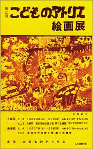 第3回パレットハウス絵画展(1979年) 共同制作「ぼくじょう」
