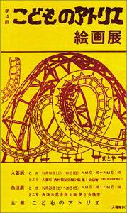第4回パレットハウス絵画展(1980年)