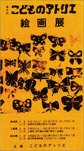 第5回パレットハウス絵画展(1981年)