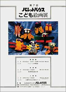 第7回パレットハウス絵画展(1983年)