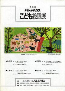 第8回パレットハウス絵画展(1984年) 483×210cm 共同壁画「童話てぶくろ」より
