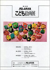 第9回パレットハウス絵画展(1985年) 生徒制作「おめん」