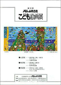 第10回パレットハウス絵画展(1986年) 共同壁画「水族館」