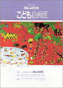 第11回パレットハウス絵画展(1987年) 483×220cm 共同壁画「夏(インド民話よりちびくろサンボ)」
