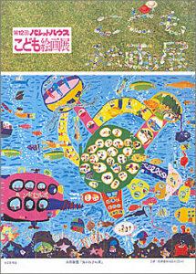 第12回パレットハウス絵画展(1988年) 483×220cm 共同壁画「海のおさんぽ」