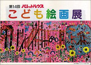 第14回パレットハウス絵画展(1990年) 500×220cm 共同壁画「アスレチックス」