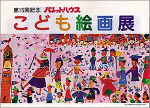 第15回パレットハウス絵画展(1991年)共同壁画「裸の王様」