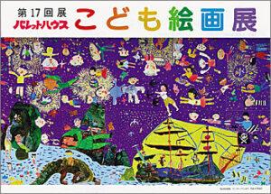第17回パレットハウス絵画展(1993年)共同壁画「ピーターパン」より