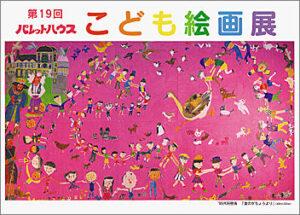 第19回パレットハウス絵画展(1995年)共同壁画「金のがちょう」より