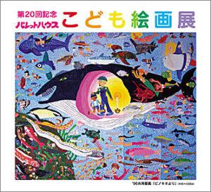 第20回パレットハウス絵画展(1996年)共同壁画「ピノキオ」より