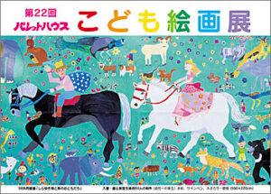 第22回パレットハウス絵画展(1998年)共同壁画「しらゆき姫と森のおともだち」
