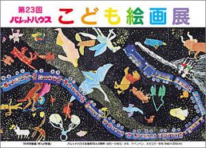 第23回パレットハウス絵画展(1999年) 共同壁画「ぎんが鉄道」