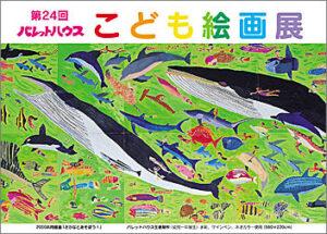 第24回パレットハウス絵画展(2000年)共同壁画「さかなとあそぼう!」