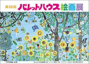 第26回パレットハウス絵画展(2002年)共同壁画「虫の国」