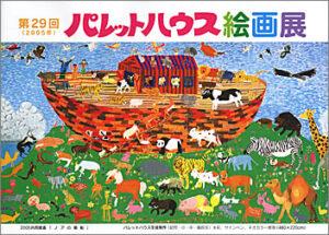 第29回パレットハウス絵画展(2005年) 共同壁画「ノアの箱船」