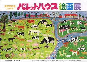 第30回パレットハウス絵画展(2006年) 共同壁画「新川牧場」
