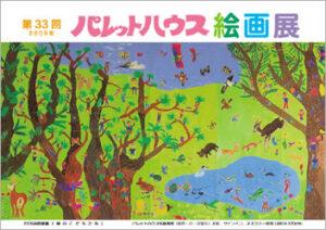 第33回パレットハウス絵画展(2009年) 共同壁画「森のこどもたち」