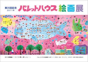 第35回記念パレットハウス絵画展(2011年) 共同壁画「クジラ雲に乗った!」