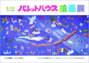 第36回パレットハウス絵画展(2012年) 共同壁画「ぎんが鉄道」