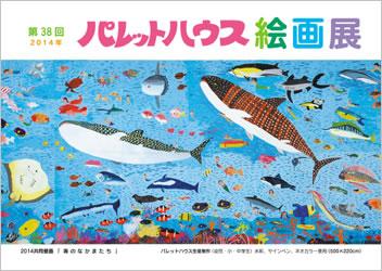 第38回パレットハウス絵画展(2014年) 共同壁画「海のなかまたち」